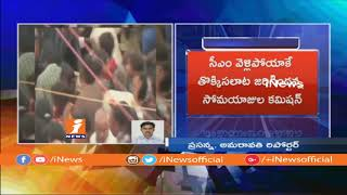 Somayajulu Commission Report On Godavari Pushkar Ghat Incident | Amaravti | iNews - INEWS