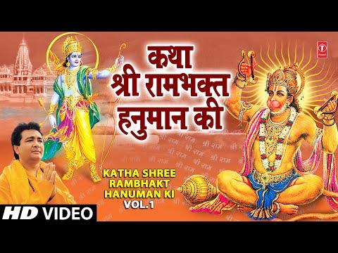 Jai Jai Mahavir Bajrang Bali Full Song Katha Shri