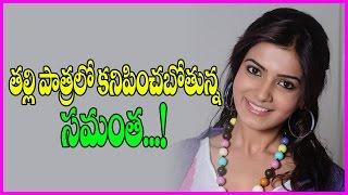 Samantha in Mother Character || Samantha Next Movie Latest Updates