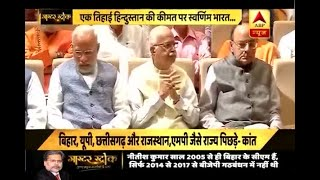 Master Stroke Full (24.04.18): Govt accepts  that country's 115 districts are backward - ABPNEWSTV