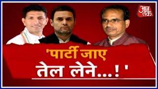 क्या MP में के Congress नेता सिर्फ खुद के लिए मैदान में है?   दंगल Rohit Sardana के साथ - AAJTAKTV