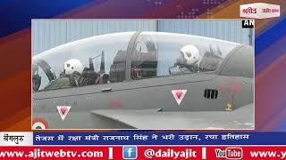 video:बेंगलुरु :तेजस में रक्षा मंत्री राजनाथ सिंह ने भरी उड़ान, रचा इतिहास