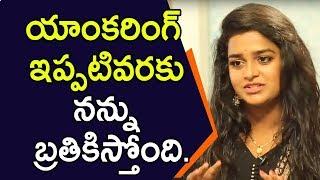 యాంకరింగ్ ఇప్పటివరకు నన్ను బ్రతికిస్తోంది. - TV Artist Sreevani || Soap Stars With Anitha - IDREAMMOVIES