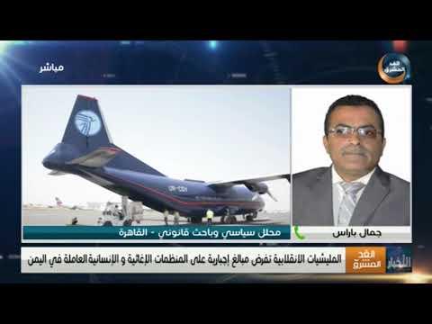جمال باراس: إتاوات مليشيا الحوثي على المنظمات الإنسانية ستستخدم في سفك الدماء اليمنية