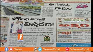 Top Headlines From Today News Papers | News Watch (15-01-2018) | iNews - INEWS