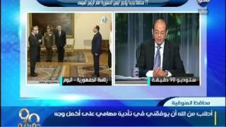 أول تصريحات لمحافظ الدكتور هشام عبد الباسط محافظ المنوفية
