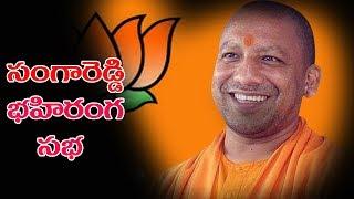 YOGI LIVE   BJP Public Meeting In SANGAREDDY   Telangana Elections 2018    TVNXT LIVE - MUSTHMASALA