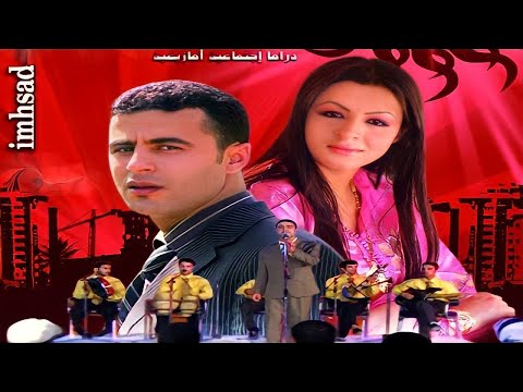 FILM COMPLET - امحسادن نتايري | Jadid Film Tachelhit tamazight فيلم نشلحيت, الفلم الامازيغي - عربي