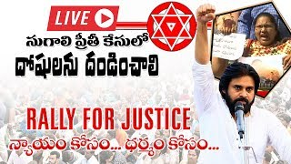 JanaSena Party Rally For Justice || Justice For Sugaali Preethi || Pawan Kalyan Live - IGTELUGU