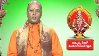 Ayyappa Diksha lo Mandalakalam Visistatha || By Brahma Sri Bhargava Guru Swamy - BHAKTHITVTELUGU