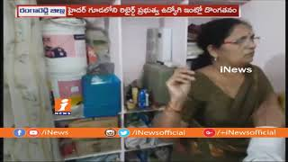 Thieves Robbery Gold & Money In Rajendra Nagar | Hyderabad | iNews - INEWS