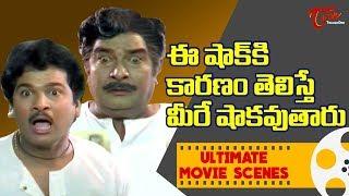 ఈ షాక్ కి కారణం తెలిస్తే మీరే షాకవుతారు   Rajendra Prasad Ultimate Scenes   TeluguOne - TELUGUONE