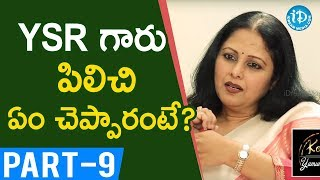 Actress Jayasudha Exclusive Interview - Part #9 || Koffee With Yamuna Kishore - IDREAMMOVIES