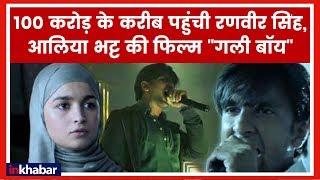 Gully Boy box office collection; 100 करोड़ के करीब पहुंची रणवीर सिंह, आलिया भट्ट की फिल्म गली बॉय - ITVNEWSINDIA