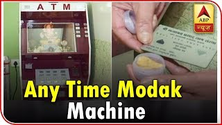 Unique Any Time Modak Machine Installed In Pune - ABPNEWSTV