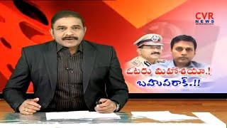 ఓటర్ మహాశయా.!  బహు పరాక్.!! : Polls On December 7th | CVR News - CVRNEWSOFFICIAL