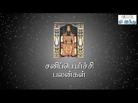Sani Peyarchi Palangal From 02/11/2014 to 25/10/2017 | Tamil The Hindu