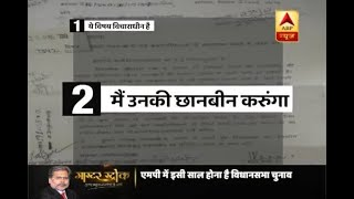 Master Stroke: MP govt decides 32 sentences which are not to be used before Elections - ABPNEWSTV