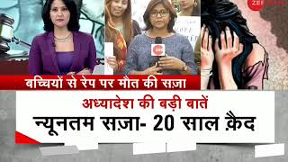Taal Thok Ke: Death for rape of children below 12; How far this centre decision is going to help? - ZEENEWS