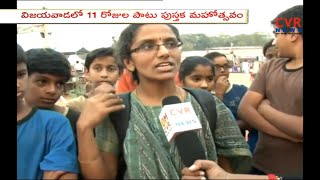 Vijayawada Book Festival 2019 at PWD Grounds | CVR News - CVRNEWSOFFICIAL