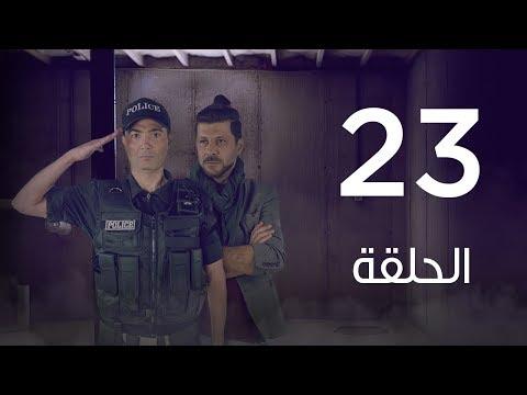 مسلسل 7 أرواح | الحلقة الثالثة والعشرون - Saba3 Arwa7 Episode 23