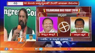 పది మందితో రెండో జాబితా విడుదల చేసిన కాంగ్రెస్ | Telangana Assembly Election 2018 | iNews - INEWS