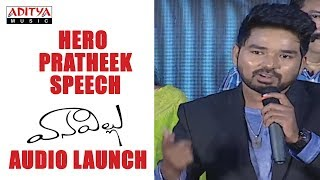 Hero Pratheek Speech @ Vanavillu Audio Launch || Pratheek, Shravya Rao || Lanka Prabhu Praveen - ADITYAMUSIC