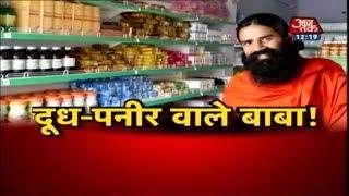 'महंगाई बहुत महंगी पड़ सकता है Modi सरकार को' | Baba Ramdev 1-On-1 With Anjana Om Kashyap - AAJTAKTV