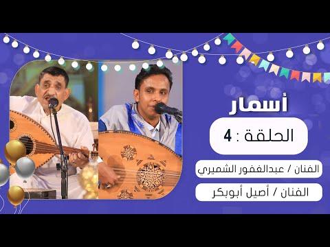 برنامج أسمار | الحلقة الرابعة | عبدالغفور الشميري - أصيل أبوبكر
