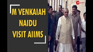 Vice President M Venkaiah Naidu visited AIIMS to see Atal Bihari Vajpayee - ZEENEWS