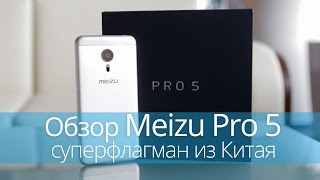 Meizu Pro 5 – обзор суперфлагмана из Китая