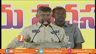 YSRCP Match Fixing With Modi | CM Chandrababu Naidu at Tagarapuvalasa | iNews - INEWS