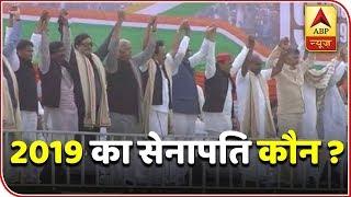 Modi Vs Rahul: RJD Allies Lost Trust In Congress? | ABP News - ABPNEWSTV