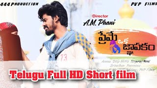 Preme oka gnapakam Telugu short film|Amphanifilms|Dilip Mitta| - YOUTUBE
