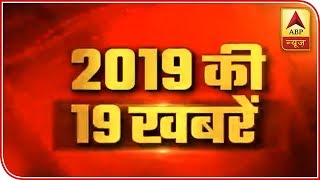 Kaun Banega Pradhanmantri Full: Watch top 19 political news - ABPNEWSTV