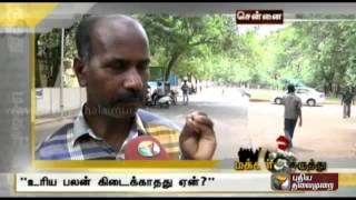Public Opinion 28-07-2014 Puthiya Thalaimurai TV Show