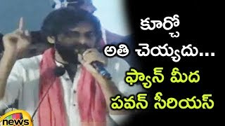Janasena Chief Pawan Kalyan Serious Warning To Fan In Hyderabad | Mango News - MANGONEWS