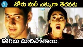 నోరు మరీ ఎక్కుగా తెరవకు ఈగలు దూరిపోతాయి. - Arjun Movie Scenes || Mahesh Babu, Shriya Saran - IDREAMMOVIES