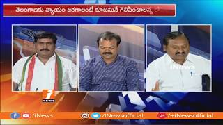 Debate | Politics Heat Up in Telangana Ahead of Polling | Rahul and Modi Targets KCR | P1 | iNews - INEWS