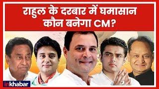 Rahul Gandhi to name Chief Ministers LIVE updates: राजस्थान, एमपी, छत्तीसगढ़ के सीएम का होगा फैसला - ITVNEWSINDIA