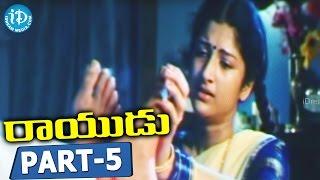 Rayudu Full Movie Part 5 || Mohan Babu, Rachana, Soundarya || Ravi Raja Pinisetty || Koti - IDREAMMOVIES