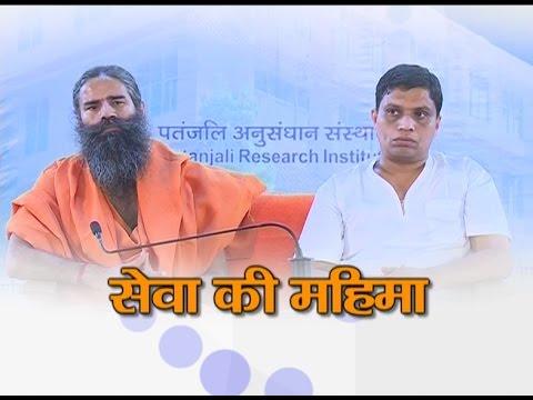 Sewa ki Mahima: Swami Ramdev | 19 May 2017 (Part 1)