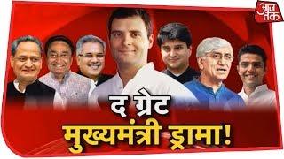 MP में रास्ता साफ....राजस्थान में फंसा पेंच - AAJTAKTV