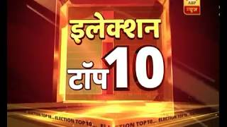 Watch Top 10 Election News Of The Day | ABP News - ABPNEWSTV