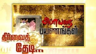 Thervai Thedi 11-02-2015 – Puthiya Thalaimurai Tv Show