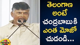Chandrababu Naidu Says He Wants to Rule Telangana State | #TelanganaElections2018 | Mango News - MANGONEWS