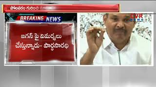 YCP Leader Partha Sarathi Fires On Minister Devineni Uma Maheswara Rao | CVR NEWS - CVRNEWSOFFICIAL