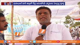 Election Officer Face To Face About Election Polling Arrangements In Mahabubnagar | iNews - INEWS