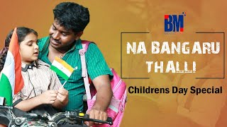 Na Bangaru Thalli Telugu Short Film || Trivarna || Latest Telugu Short Films || Bheems Media - YOUTUBE