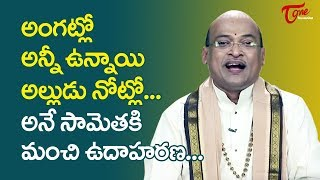 అంగట్లో అన్నీ ఉన్నాయి అల్లుడు నోట్లో.. సామెతకి మంచి ఉదాహరణ.. | Garikapati Narasimha Rao | TeluguOne - TELUGUONE